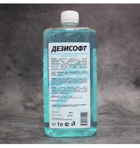 Мыло жидкое для рук Дезисофт 1000 ml